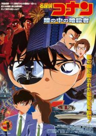 Detective Conan Captured in Her Eyes | مترجم