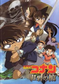 Detective Conan Jolly Roger in the Deep Azure | مترجم