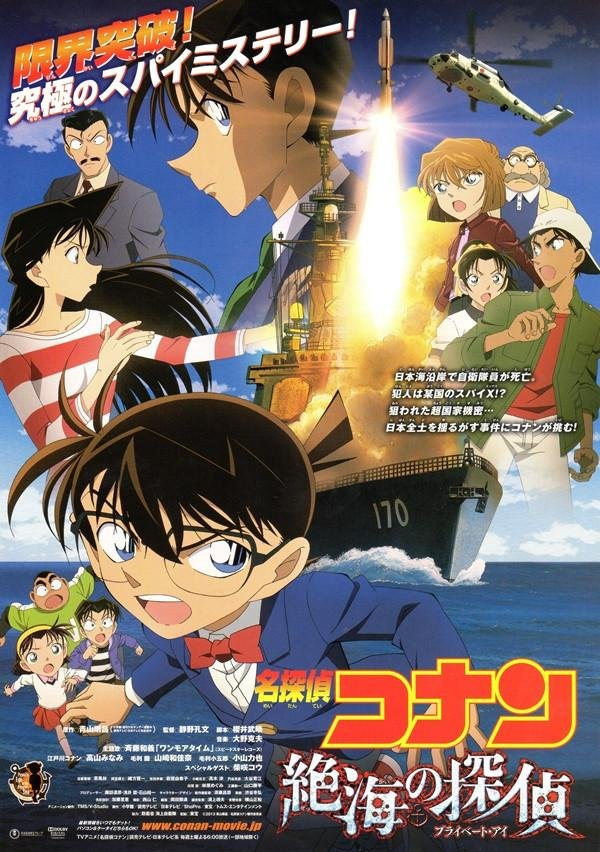 Detective Conan Private Eye in the Distant Sea | مترجم