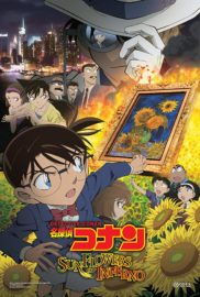 Detective Conan Sunflowers of Inferno | مترجم