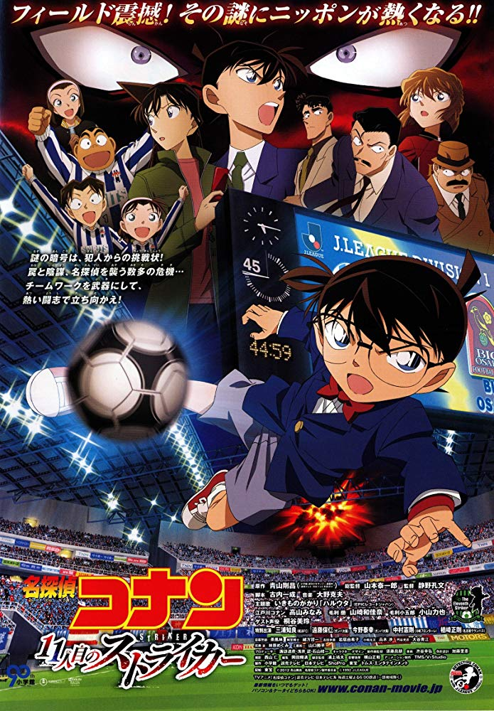 Detective Conan The Eleventh Striker | مترجم