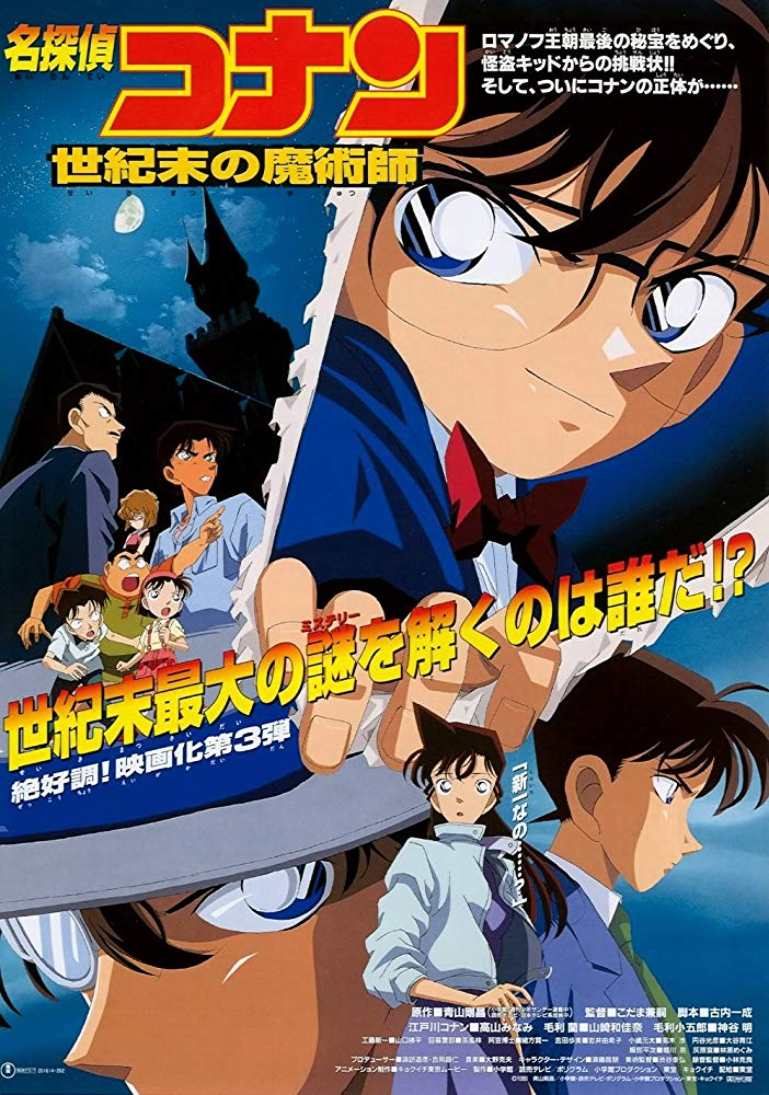 Detective Conan The Last Wizard of the Century | مترجم