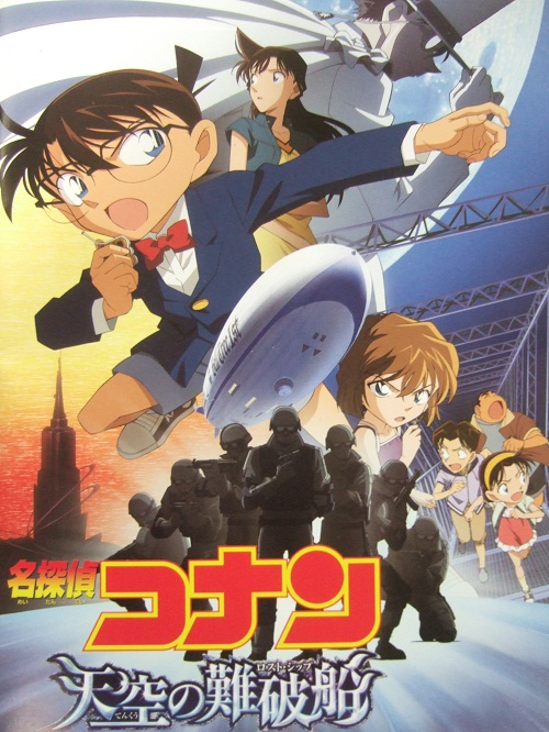 Detective Conan The Lost Ship in the Sky | مترجم