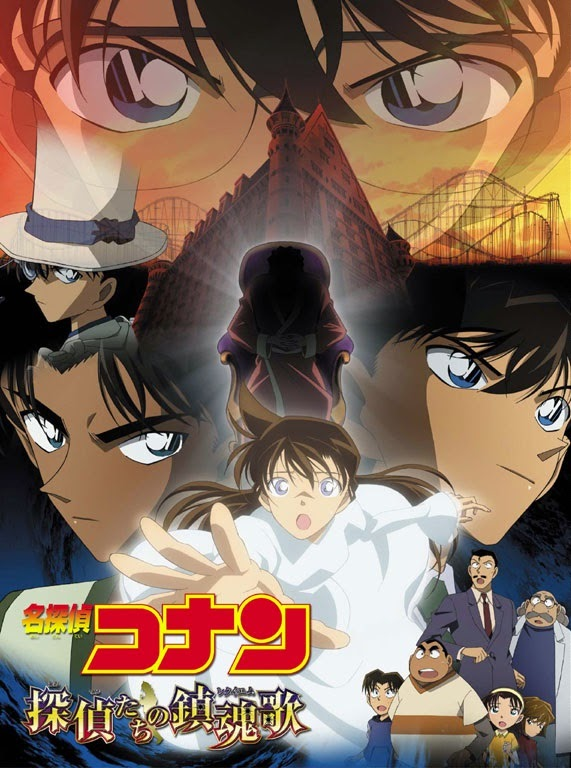 Detective Conan The Private Eyes' Requiem | مترجم