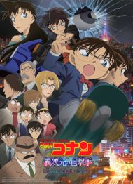 Detective Conan The Sniper from Another Dimension | مترجم