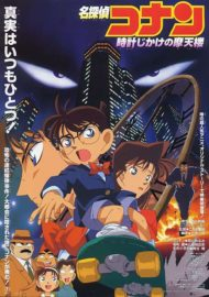 Detective Conan The Time Bombed Skyscraper | مترجم