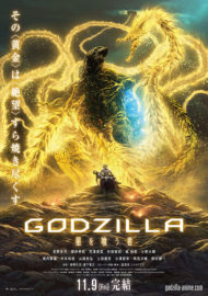 Godzilla The Planet Eater | مترجم