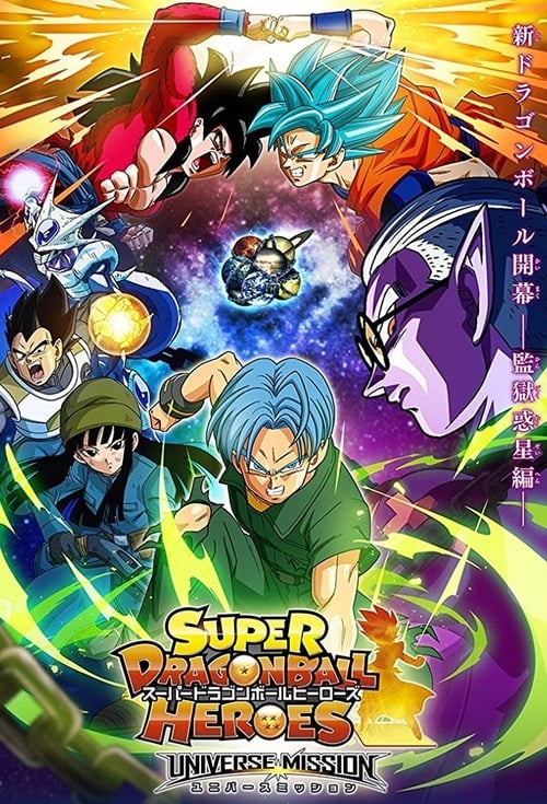Super Dragon Ball Heroes | مترجم