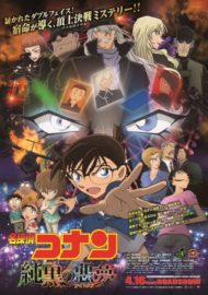 Detective Conan Movie 21 | مترجم