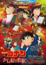 Detective Conan Movie 22 | مترجم