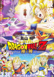 Dragon Ball Z Battle of Gods | مترجم