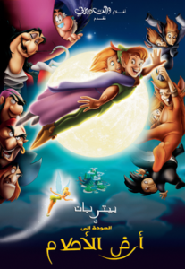 Peter Pan 2 Return to Never Land